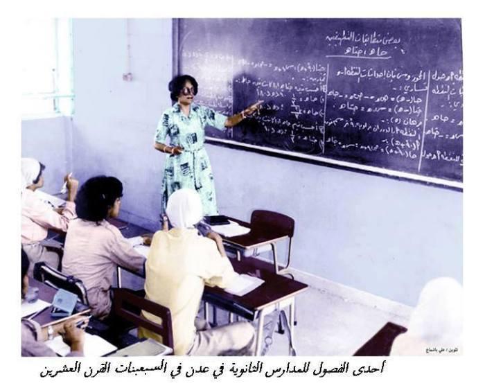 Aden women classroom before unity