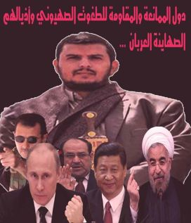 houthi loves putler